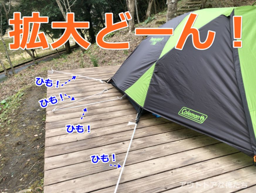 テントをウッドサイトに固定