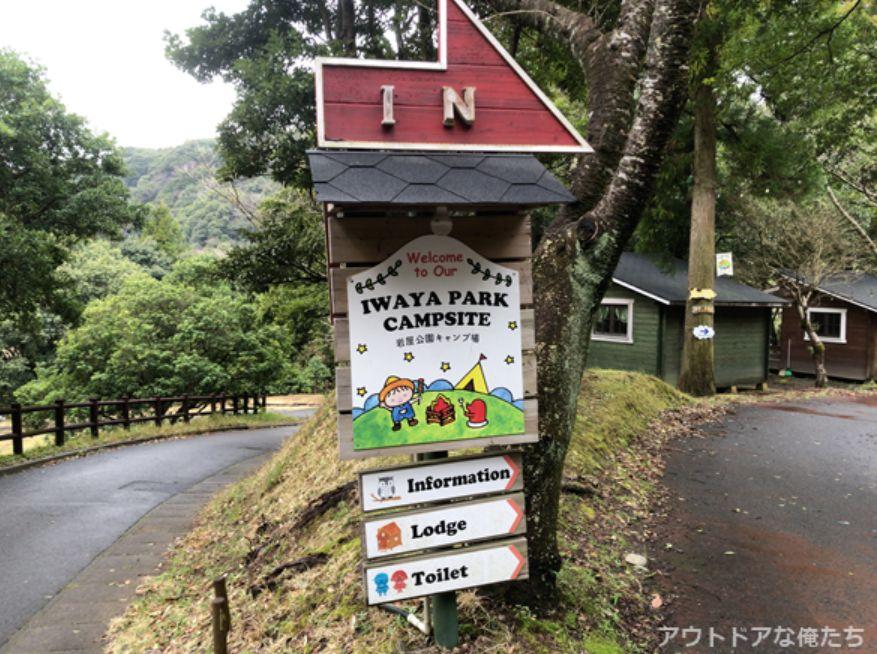 岩屋公園キャンプ場の看板