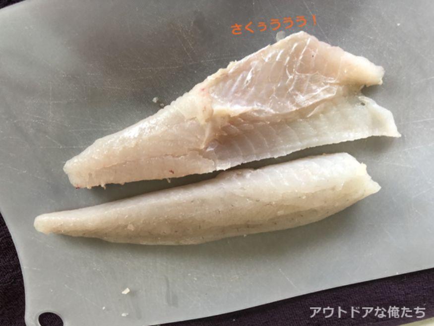 白身の魚の柵