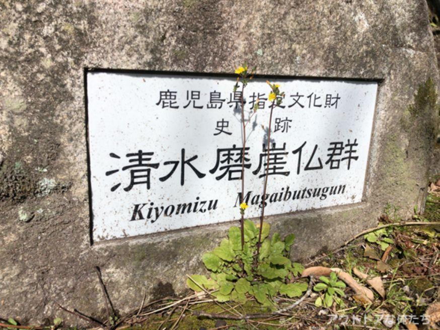 清水摩崖仏