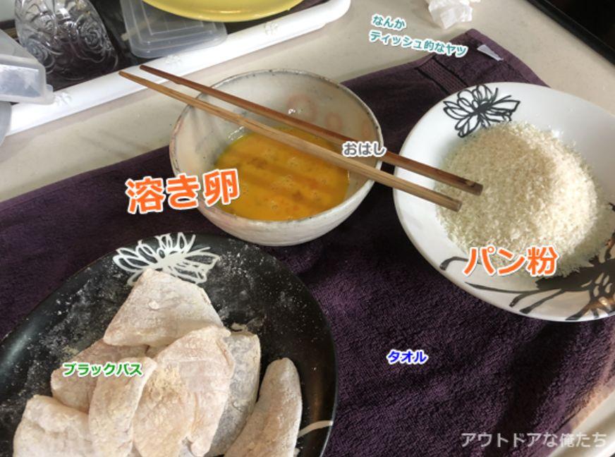 フライ料理の材料