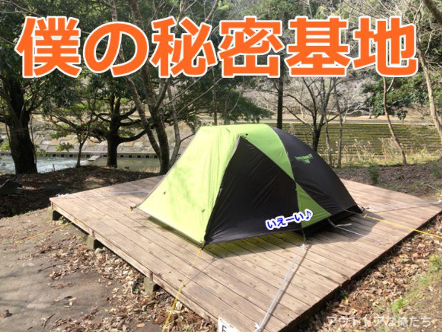ウッドサイトに設営したテント