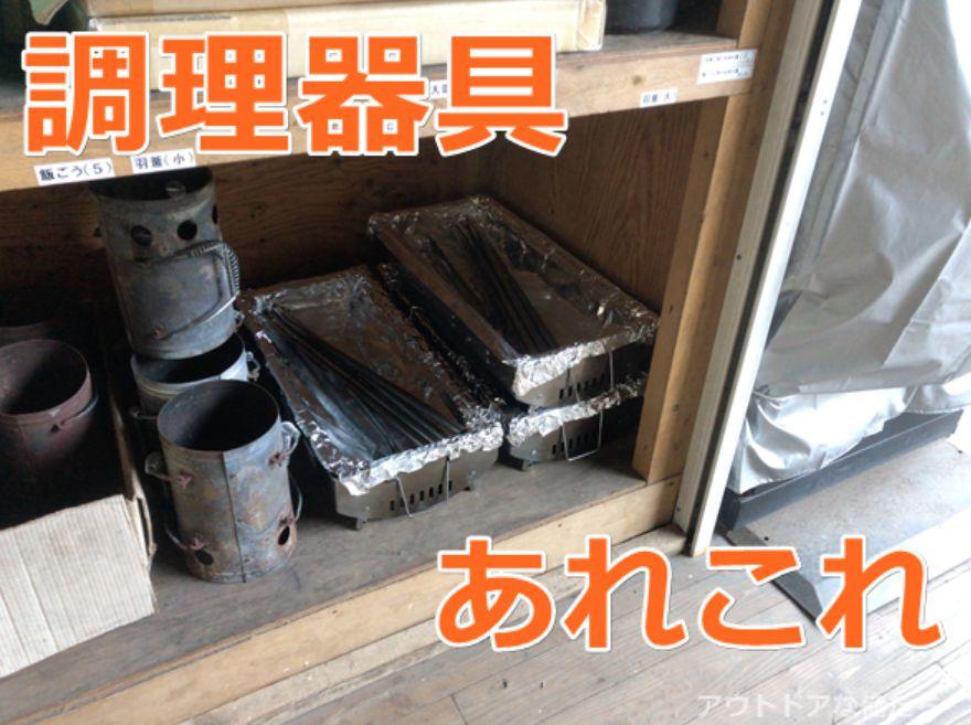 キャンプ場の調理器具