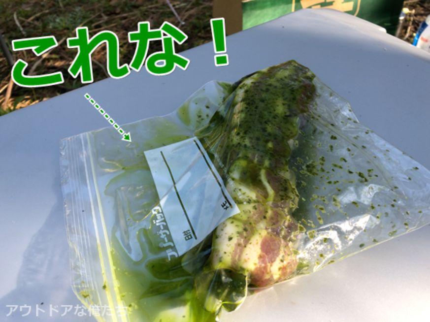 バジルソースに漬け込んだ豚肉