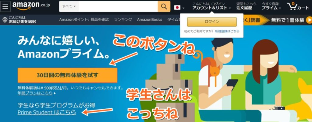 アマゾンプライムの画面