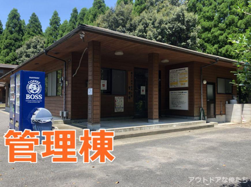 楠本川渓流自然公園の管理棟