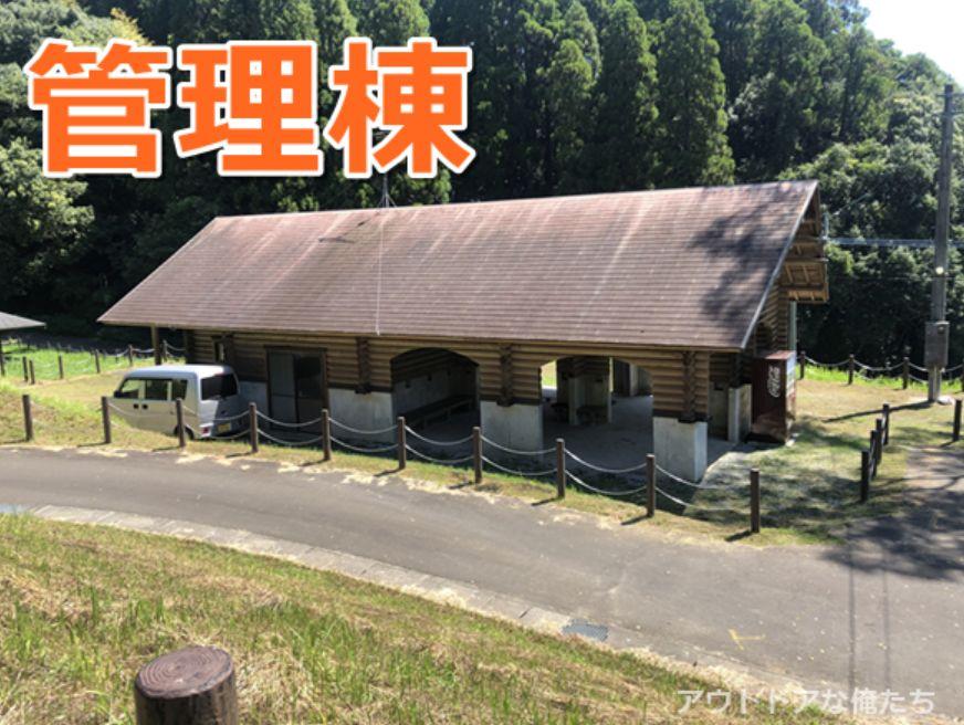 住吉池公園キャンプ村の管理棟