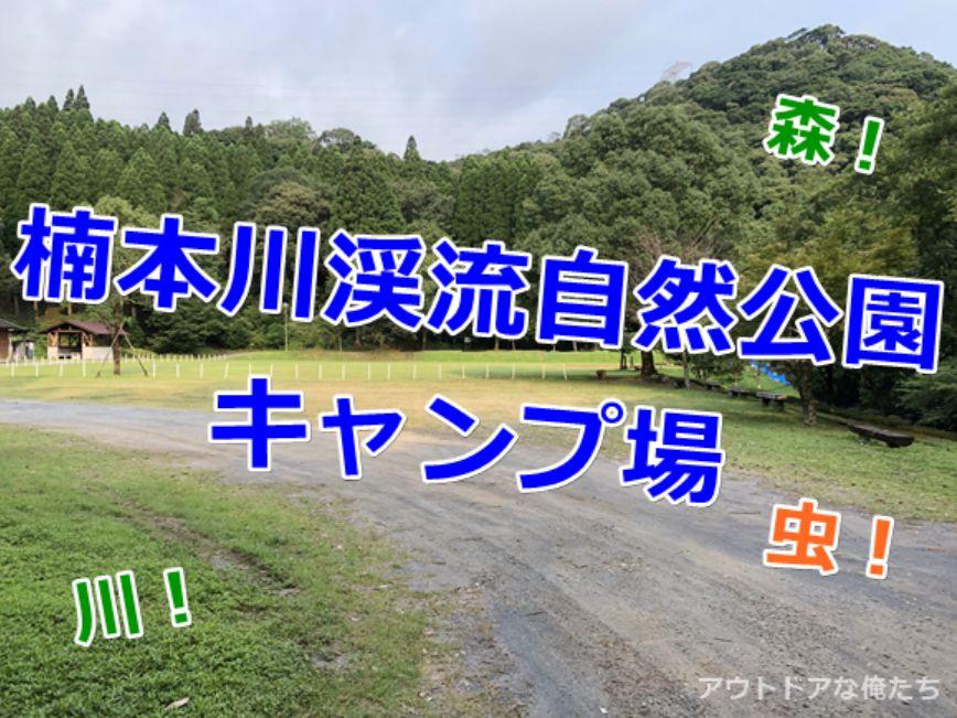 楠本川渓流自然公園キャンプ場