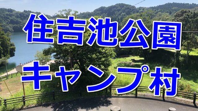 住吉池公園キャンプ村