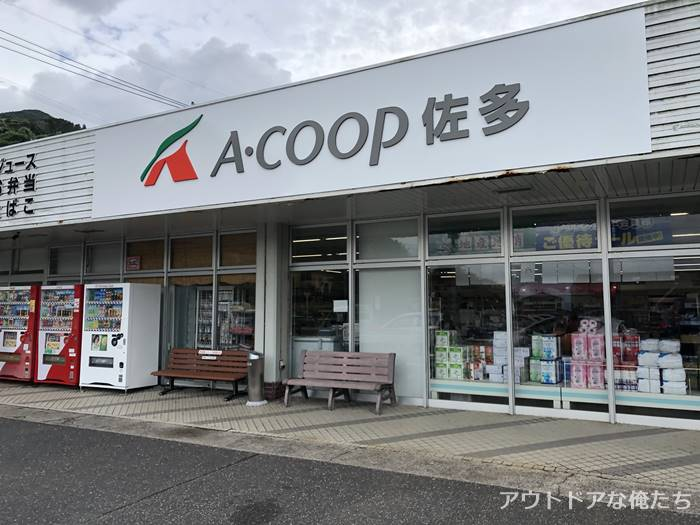 Aコープ佐多
