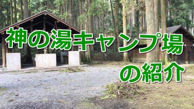 神の湯キャンプ場