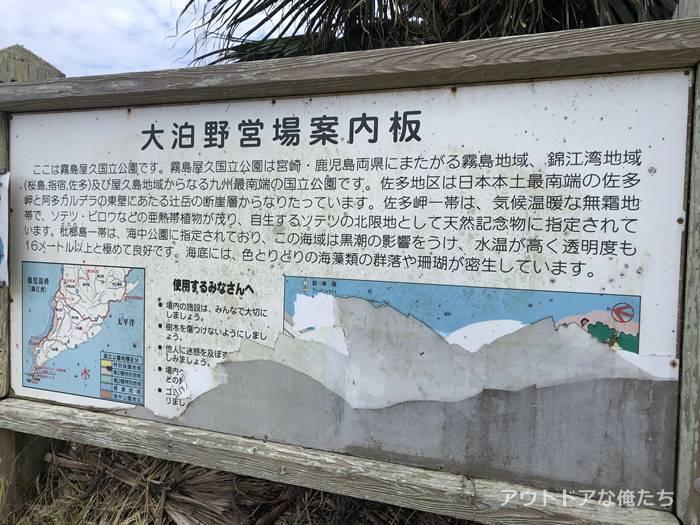 大泊野営場の紹介看板