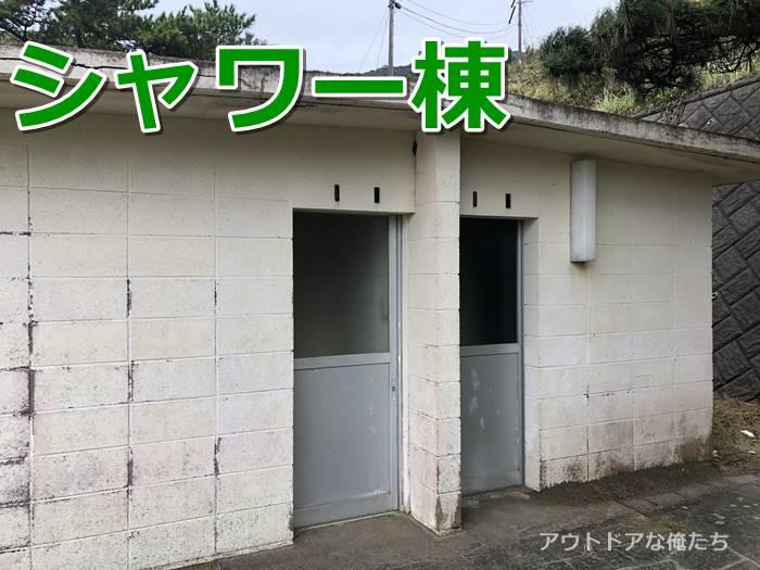 シャワー棟