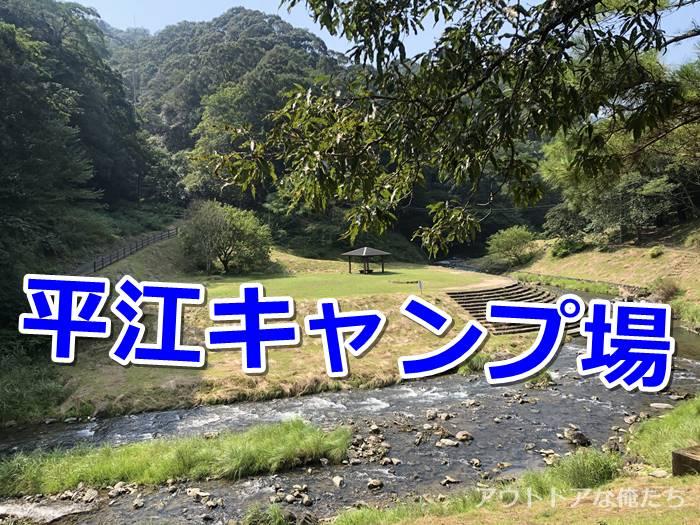 平江キャンプ場