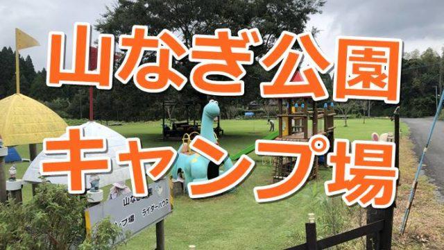 山なぎ公園キャンプ場
