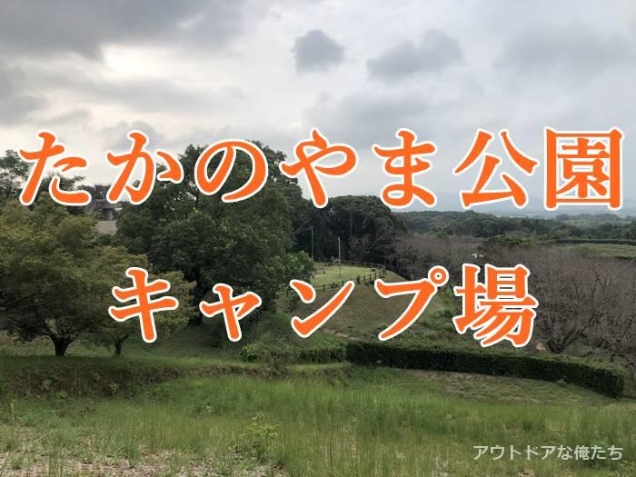 たかのやま公園キャンプ場