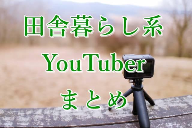 田舎暮らし系YouTuber