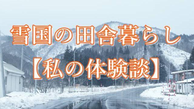 雪国の田舎暮らし