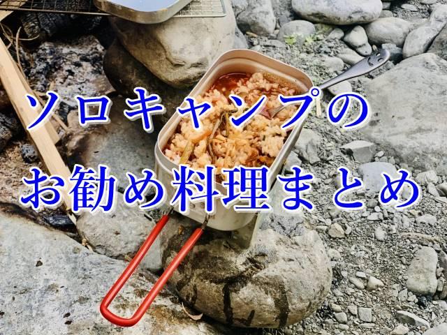 ソロキャンプのお勧め料理