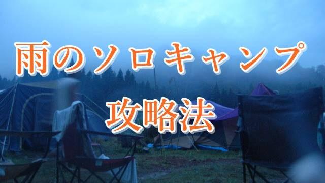 雨のソロキャンプ