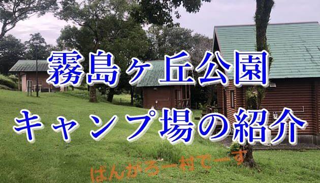 霧島ヶ丘公園キャンプ場