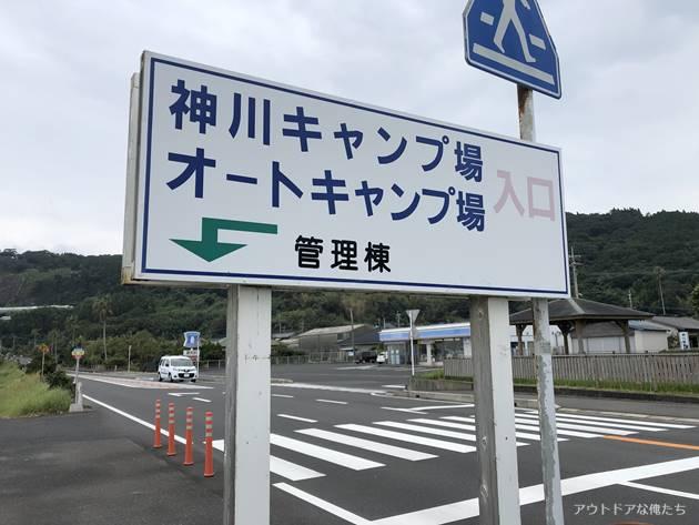 神川キャンプ場の看板