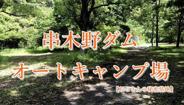 串木野ダムオートキャンプ場