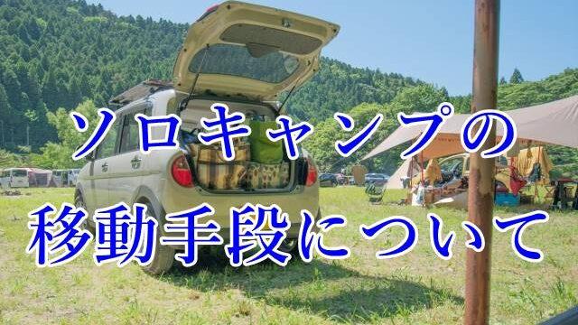 ソロキャンプの移動手段
