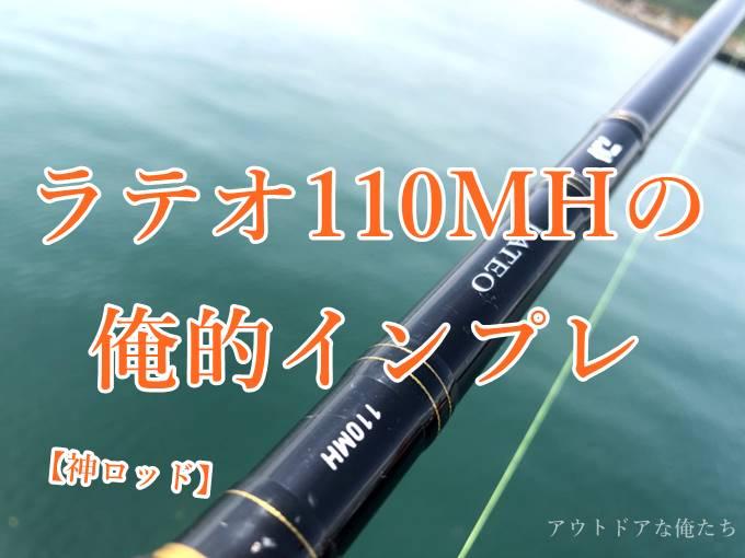ラテオ110MH