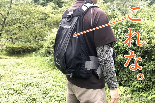ライフジャケットの後ろポケット