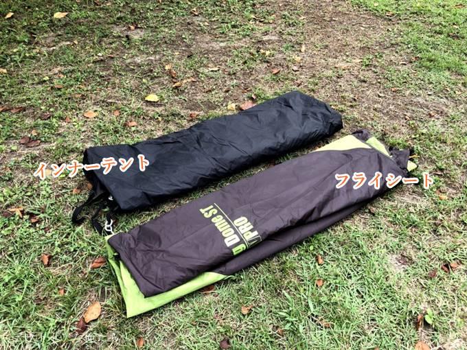 テントの収納