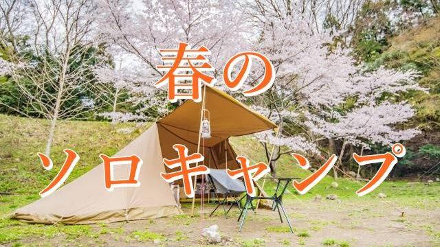 春のソロキャンプ