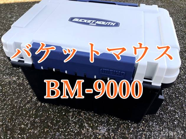 バケットマウスBM-9000