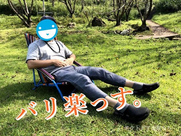 アウトドアチェアに座る男性