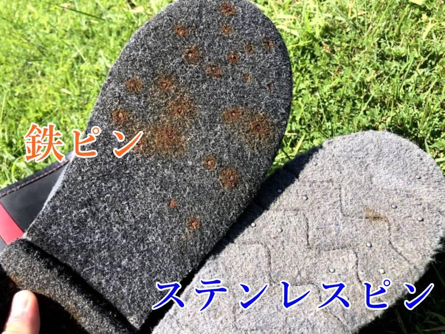 磯靴の裏の比較