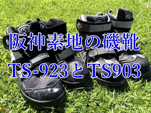 阪神素地のTS903とTS923